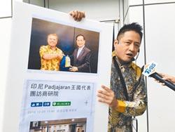 印尼假國王遭爆 來台吸金3000億