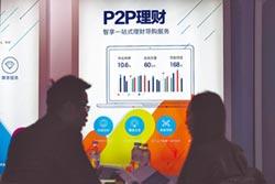 治P2P亂象 陸推轉型小貸公司