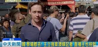 好巧?報導「王立強案」澳洲記者 10月來台拍韓、蔡場子