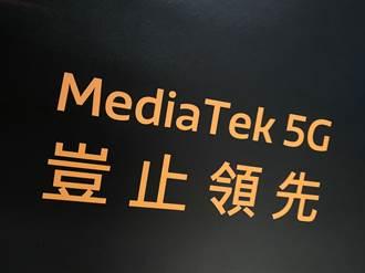 天璣1000 5G系統單晶片性能強勁  聯發科揭開研發秘密