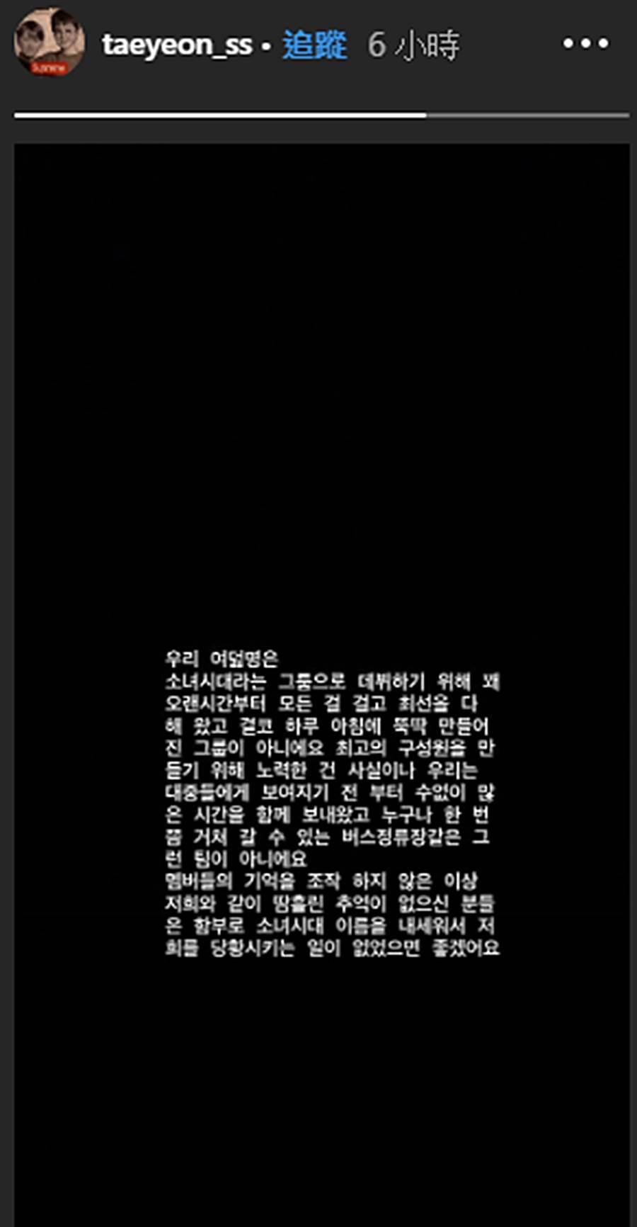 太妍發文表示少女時代不是誰都能經過的公車站牌。(圖/翻攝自taeyeon_ss IG)
