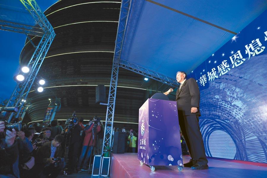京華城創辦人沈慶京昨(28日)親自到現場參與「京華城感恩熄燈儀式」,並分享這18年間的點滴,以及未來的新商辦計畫。(黃世麒攝)
