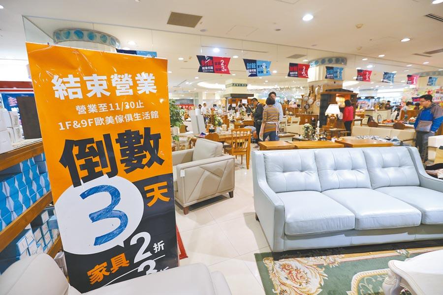 京華城即將在30日正式結束營業,當天上午將在11時起發放予前300名入館者號碼牌,最高可抽到萬元購物金。(黃世麒攝)