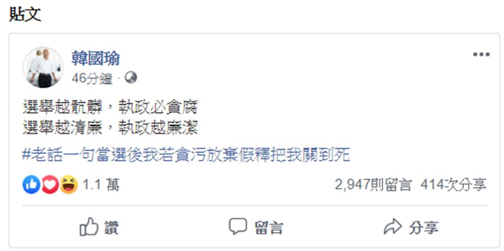 國民黨總統候選人韓國瑜貼文。(圖/截自 韓國瑜 臉書)