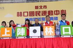 林口國民運動中心盛大開幕 全館2周免費體驗
