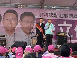 徐立信進軍立法院誓師大會 郭董取消站台