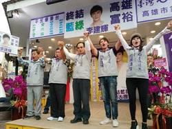 8點檔演員李建輝參選高雄立委競總成立