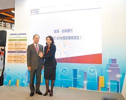 台北金融科技展-台新四大主題 邀民眾體驗