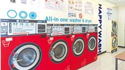 全家自助洗衣服務 再升級