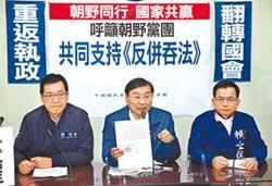明文法辦台獨 民進黨怕了