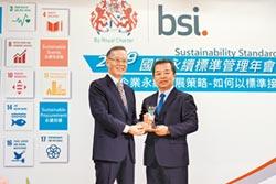 領航企業永續 中國信託獲BSI肯定