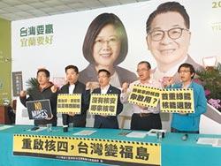 韓當選就重啟核四 綠批政治操作