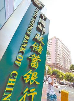 郵儲銀行IPO 認購規模1.3兆人幣
