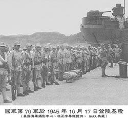 兩岸史話-祖國士兵挑著鍋碗棉被登島