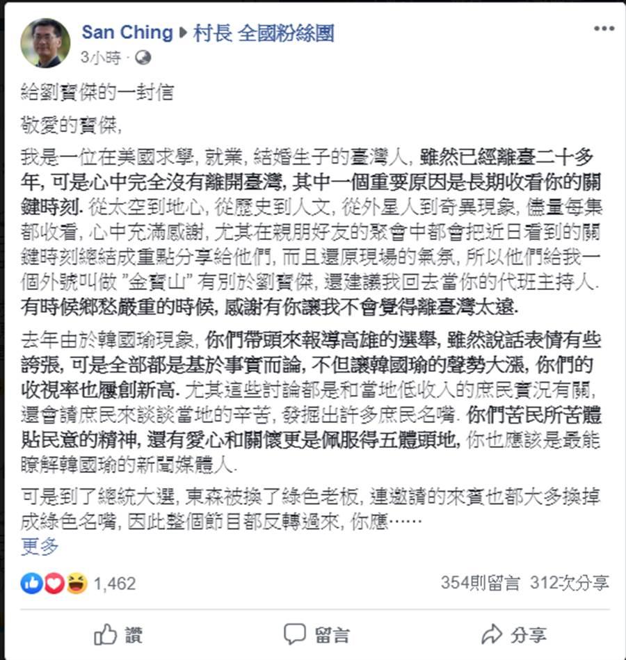 某位韓粉在臉書社團貼文給政論節目主持人 劉寶傑的一封信,已有數百次的分享。(圖/取自 村長全國粉絲團 臉書社團)