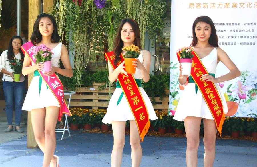 ▲埔里花卉秋季展在美人腿公主的新品種花卉展示及走秀中揭開序幕。(楊樹煌攝)