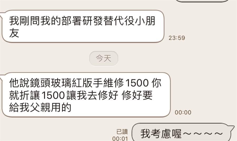 這名科長要賣家賠償1500元,索賠不成惱羞成怒,辦出身分試圖壓人 (圖/翻攝自PTT)
