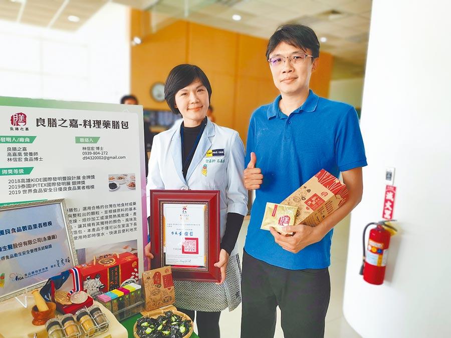 良膳之嘉營養師高嘉鳳(左)、林信宏博士展示得獎牌。(劉秀芬攝)