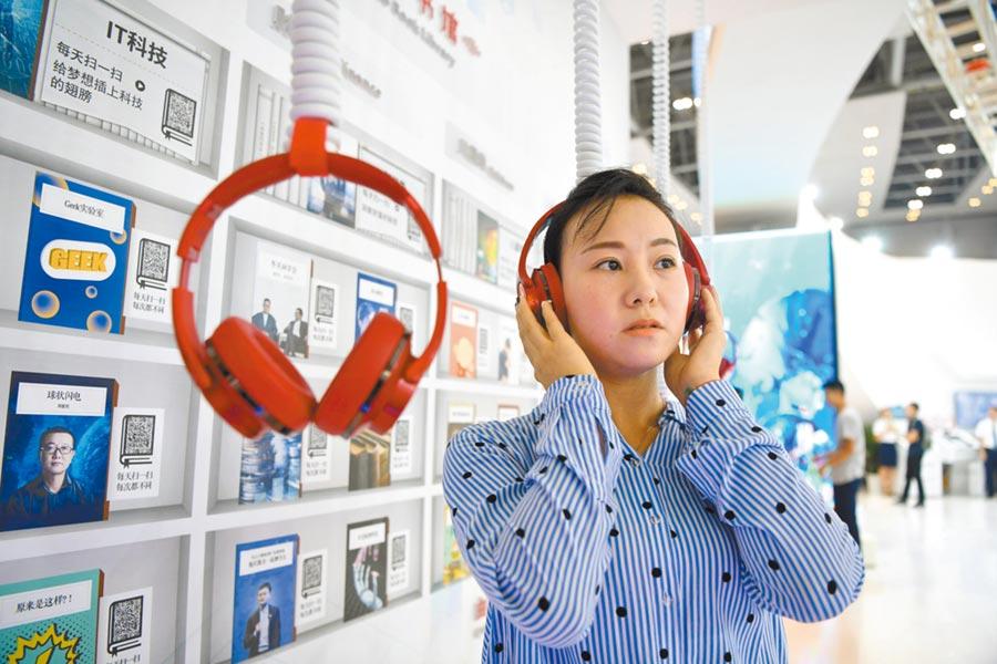 觀眾在重慶智博會上體驗「有聲圖書館」。(新華社資料照片)