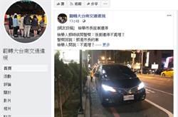 黃偉哲市長座車停紅線遭檢舉 警:停一下沒關係