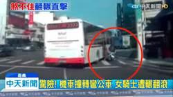 悚!騎士滑入BRT底盤遭輾 後方駕駛驚恐尖叫