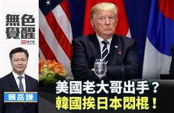 無色覺醒》賴岳謙:美國老大哥出手?韓國挨日本悶棍!