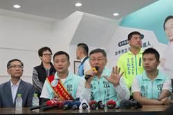 柯P:三黨不過半 恐是台灣政治歷史轉折重大關鍵