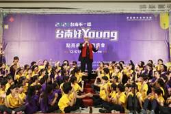 荷蘭歌手馬丁美聲為台南耶誕跨年打頭陣