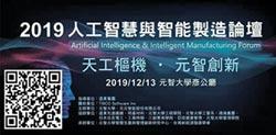 人工智慧與智能製造論壇 13日元智大學登場