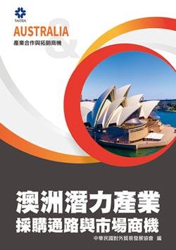 錢進澳洲 服務業、基建升級需求大