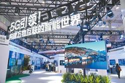 北京長線布局 5G領跑全球