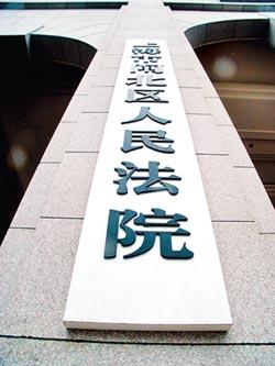 跨海婚姻離異 夫妻共同股權處置
