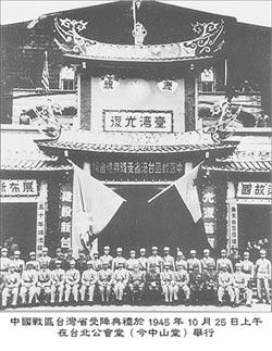 兩岸史話-台澎列島重入中國版圖