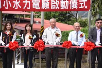 花蓮》台灣首部自製水力發電機組開動 玉里太平渠打先鋒