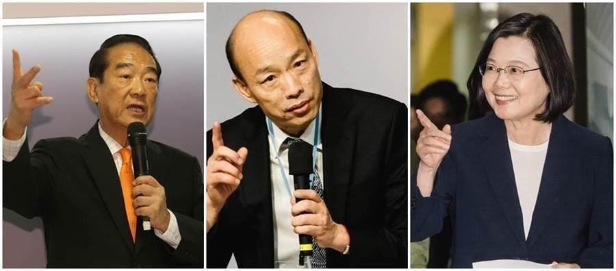 親民黨總統參選人宋楚瑜、國民黨總統參選人韓國瑜、總統蔡英文。(本報系資料照片)