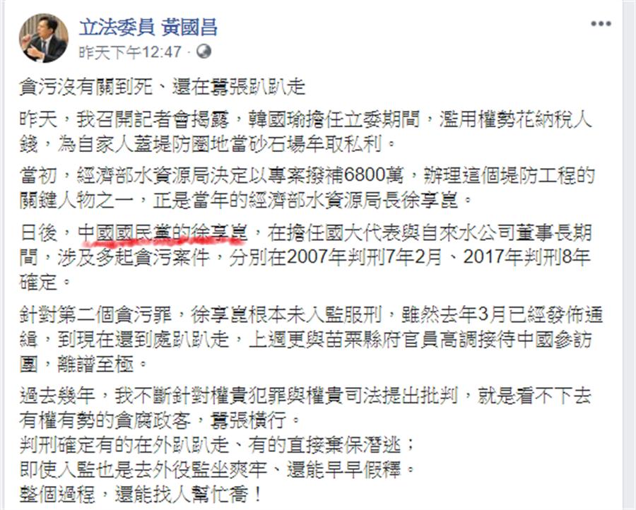 台水前董座徐享崑涉貪被捕,立委黃國昌在臉書指是國民黨。(圖/擷取自黃國昌臉書)