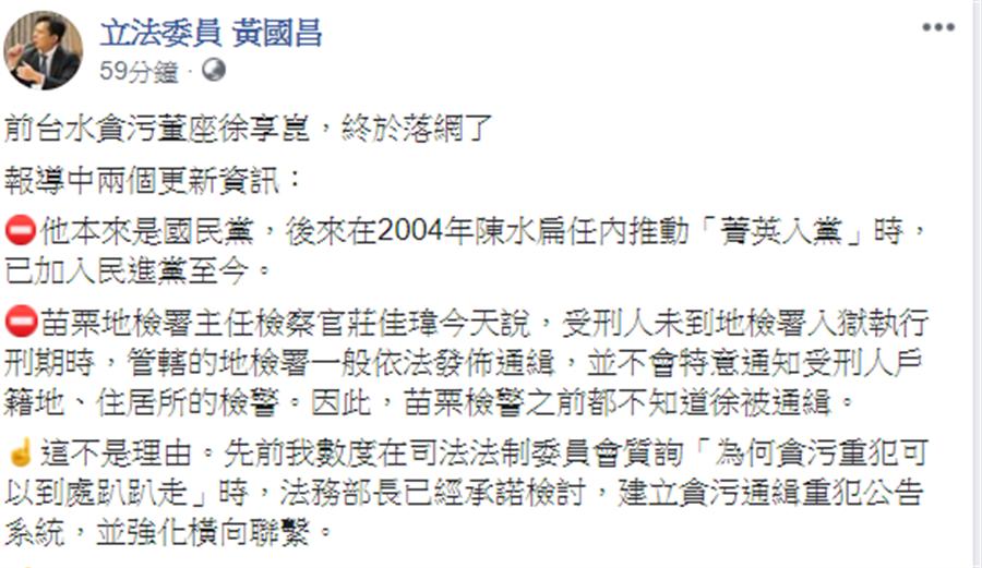 黃國昌在今天更正,涉貪的前台水董座徐享崑是民進黨籍。 (圖/取自黃國昌臉書)