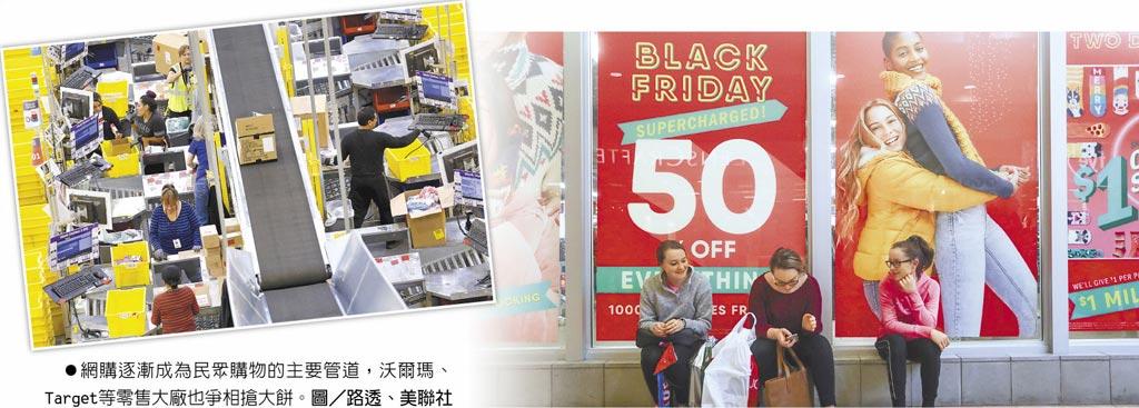 網購逐漸成為民眾購物的主要管道,沃爾瑪、Target等零售大廠也爭相搶大餅。圖/路透、美聯社
