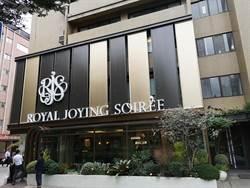 獨》高檔飯店美食街邊化 台北玖尹Royal Joying Soiree餐廳開賣