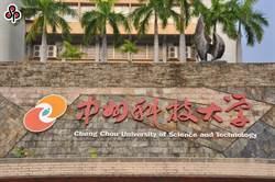 中州科大機械所被停招  私校工會:應避免一顆老鼠屎壞一鍋粥