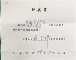 竹東鎮長羅吉祥辭職 總統大選後補選