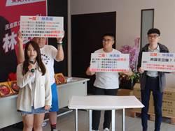 台南立委第4選區白熱化 雙林決戰共諜話題