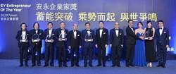 安永企業家獎 佳世達科技獲典範獎