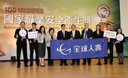 打造幸福有感企業 全球人壽榮獲國家職業安全衛生獎「勞動健康特別獎」