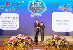 集保結算所榮獲2019 TCSA台灣企業永續獎報告書白金獎及社會共融獎項