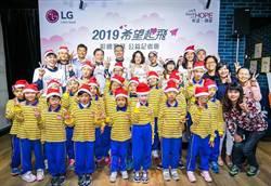 台灣LG 連五年舉辦希望起飛送愛到偏鄉