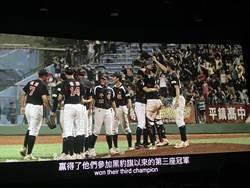 平鎮高中棒球隊紀錄片說青棒霸主故事