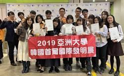 韓國發明展亞洲大學團隊擊出大滿貫