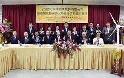 臺灣企銀統籌主辦世紀鋼鐵結構公司聯貸案 簽約完成