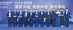 2019安永企業家獎 得主出爐